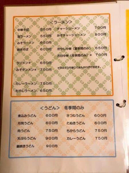 卯之家(うのや) 麺メニュー