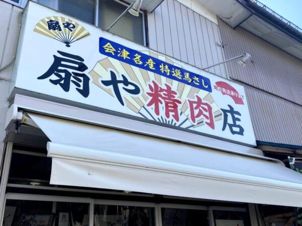 扇や精肉店(おおぎや せいにくてん) 看板