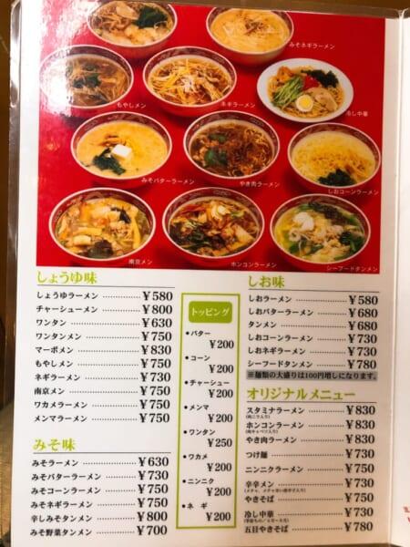 南京飯店 麺メニュー