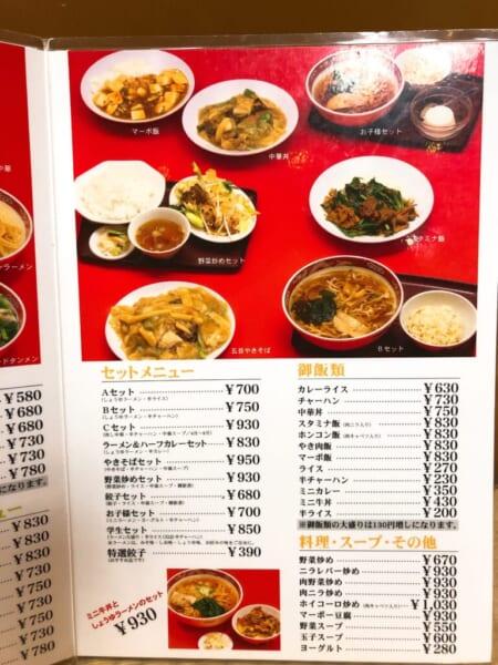 南京飯店 セット、ご飯、その他メニュー