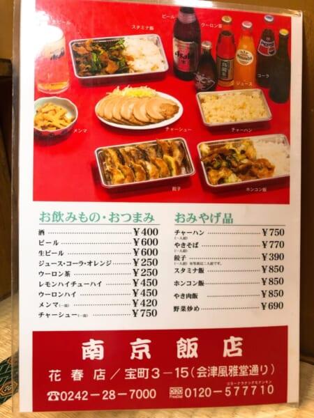 南京飯店 飲み物、おつまみ、お土産メニュー