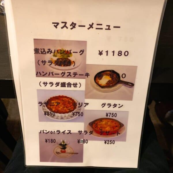 ピザハウス宝島 マスターメニュー