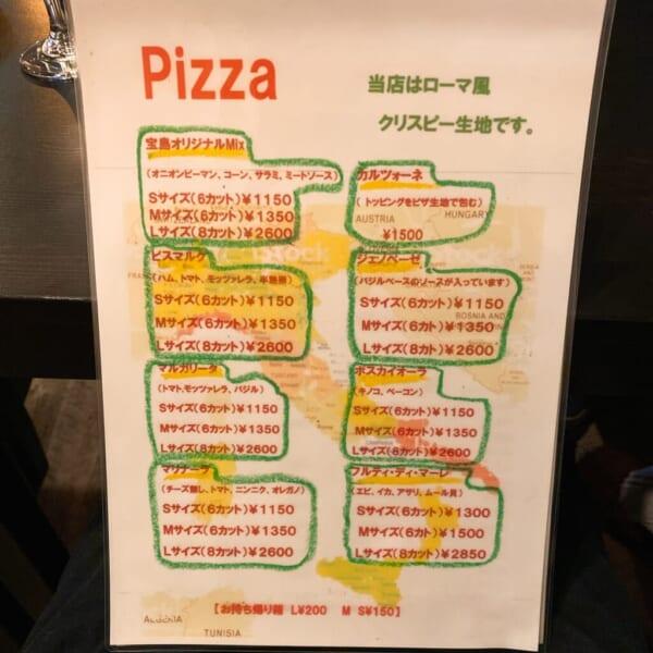 ピザハウス宝島 ピザメニュー