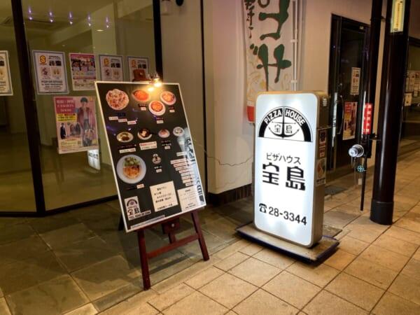 ピザハウス宝島 ビル 1Fの看板