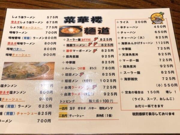 菜華楼(さいかろう) メニュー