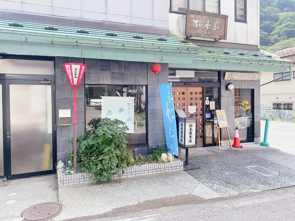松本家本店
