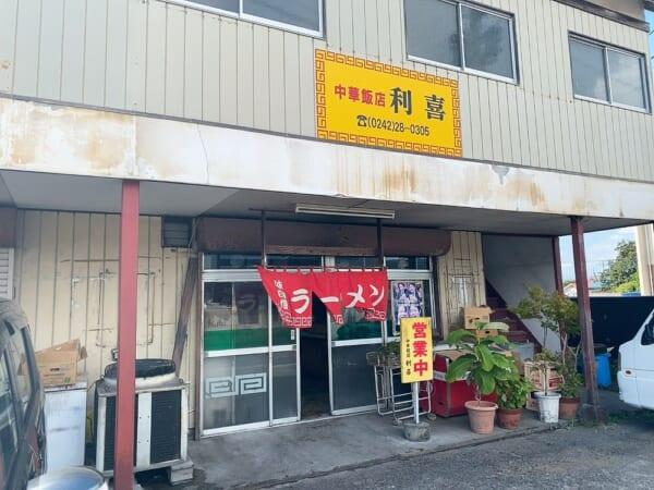 中華飯店 利喜(としき) 店舗外観