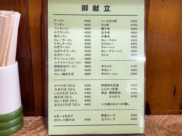 吉田食堂 メニュー
