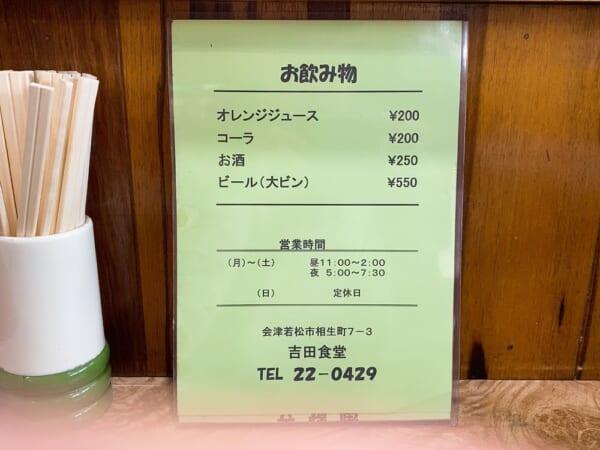 吉田食堂 メニュー、飲み物