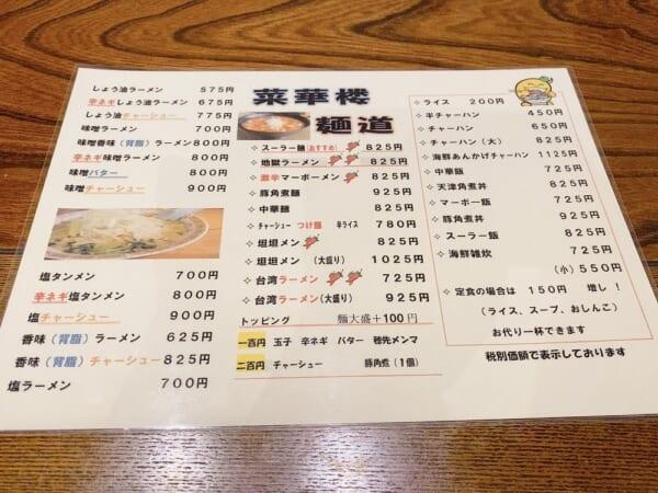 菜華楼(さいかろう) 麺メニュー