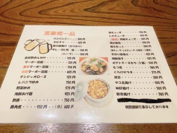 菜華楼(さいかろう) 単品メニュー