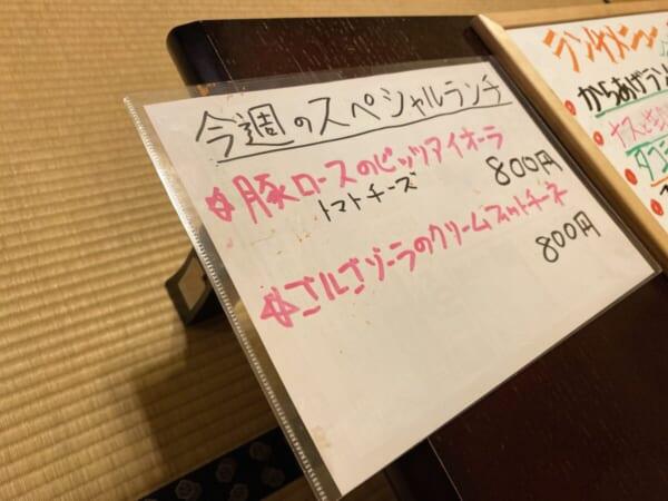 喜多方バル スペシャルランチメニュー