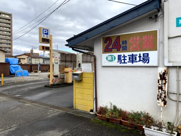 パーキング 50円/30分