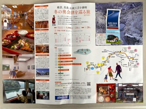 バスツアー 奥会津を巡る旅のパンフレットとツアーバッジ