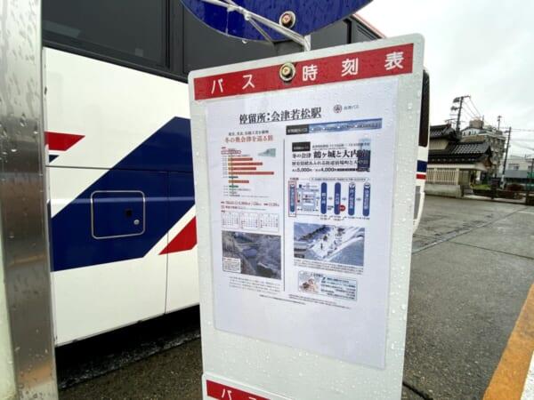 バスツアー 奥会津を巡る旅 バス停留所