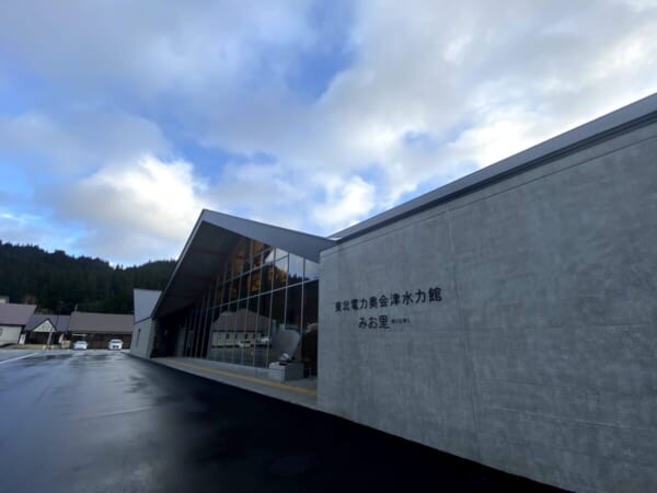 バスツアー 冬の奥会津を巡る旅 東北電力奥会津水力館 みお里