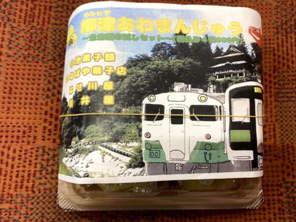 バスツアー 冬の奥会津を巡る旅 車内販売あわまんじゅう