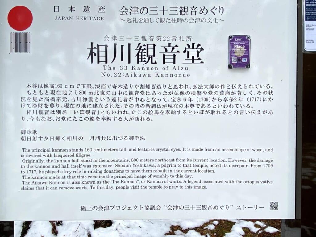 相川観音堂 案内板