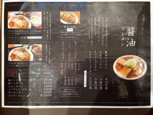 らぁ麺 まえ田 メニュー