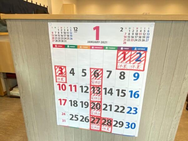 らぁ麺 まえ田 カレンダー