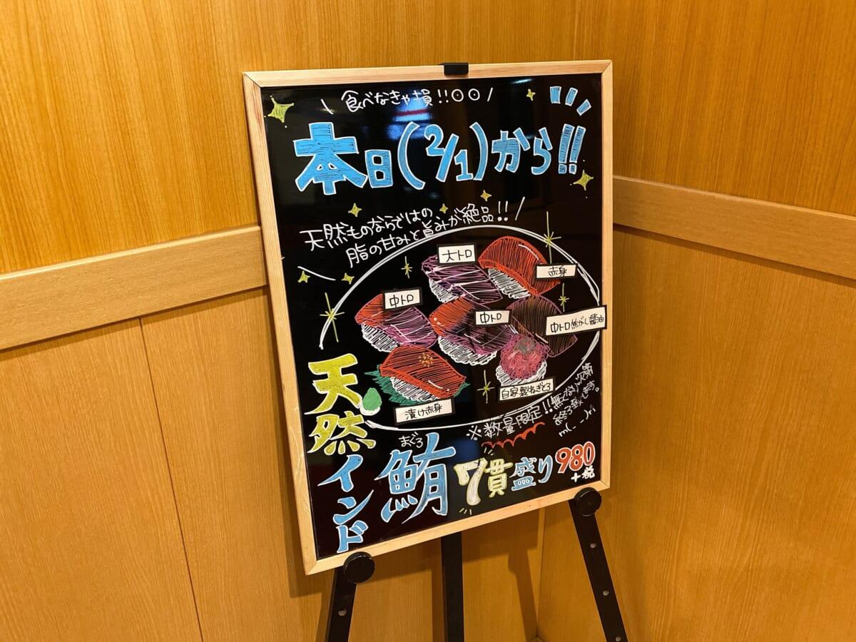 スシロー 会津若松店