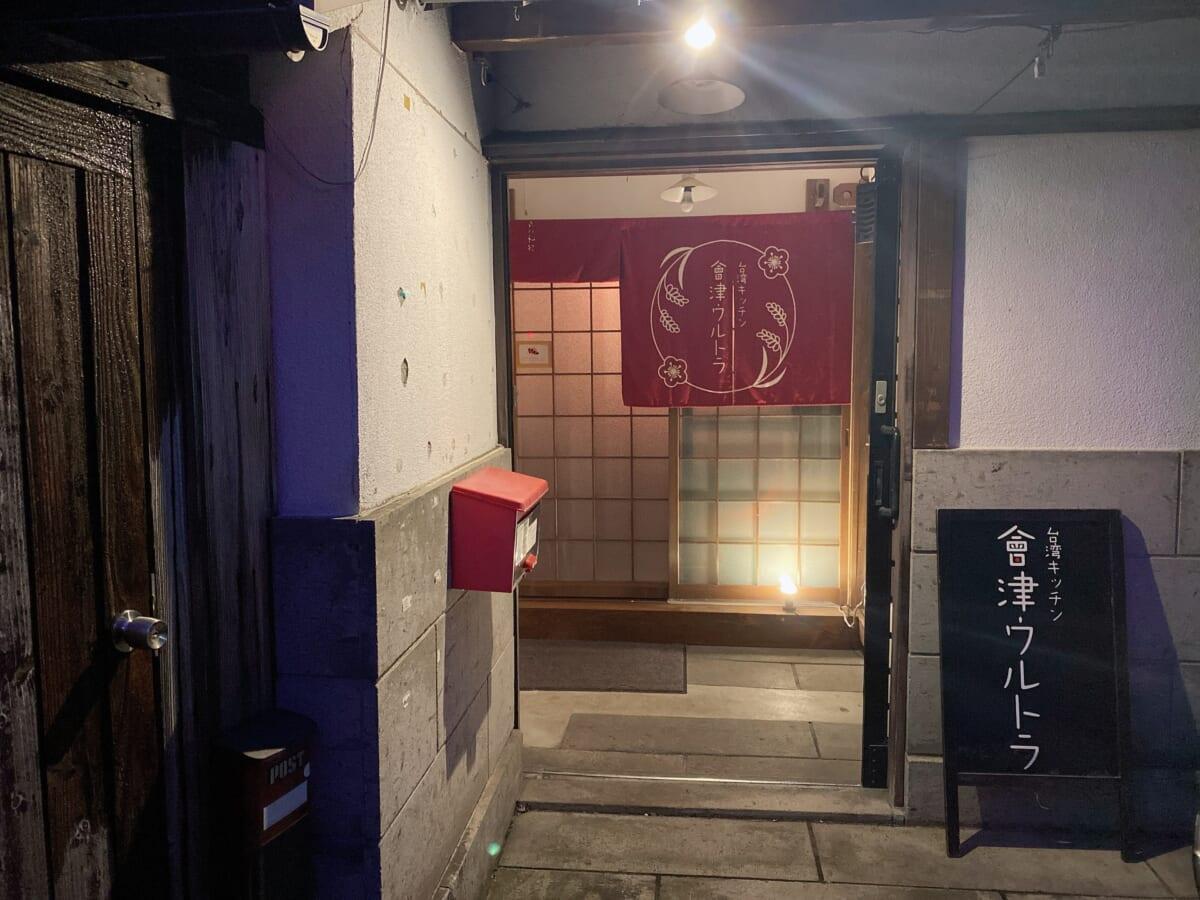 台湾キッチン 會津ウルトラ
