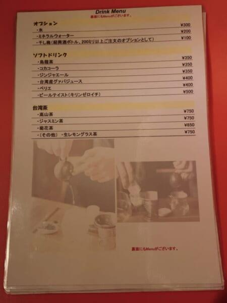 台湾キッチン 會津ウルトラ メニュー