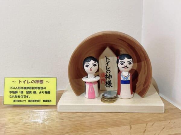 道の駅 あいづ湯川・会津坂下 トイレの神様