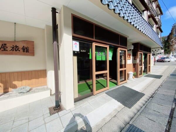 中ノ沢温泉 花見屋旅館