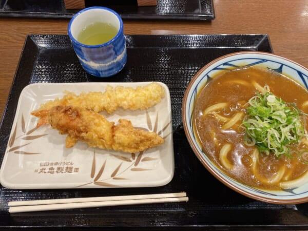 丸亀製麺 カレーうどん+天ぷら