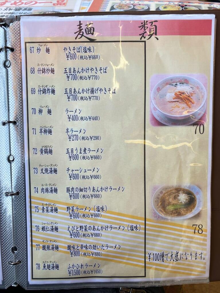 黄鶴楼 メニュー 麺類
