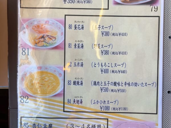 黄鶴楼 メニュー スープ