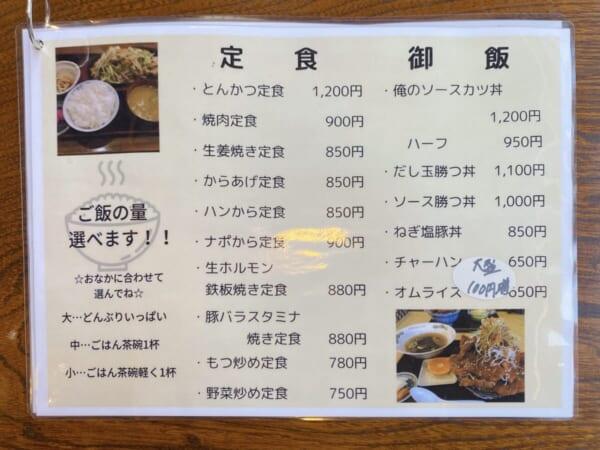 家族食堂 翔屋 メニュー 定食、ご飯類