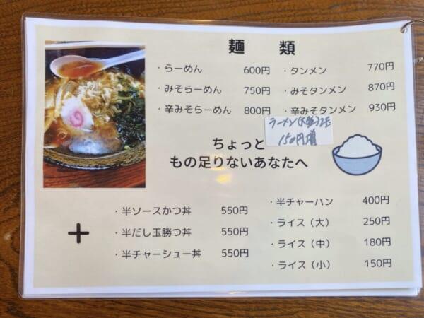 家族食堂 翔屋 メニュー 麺類