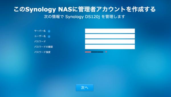 SynologyのNAS 設定