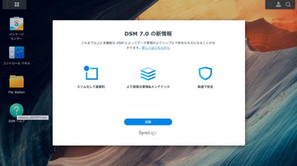 DSM 7.0の新情報