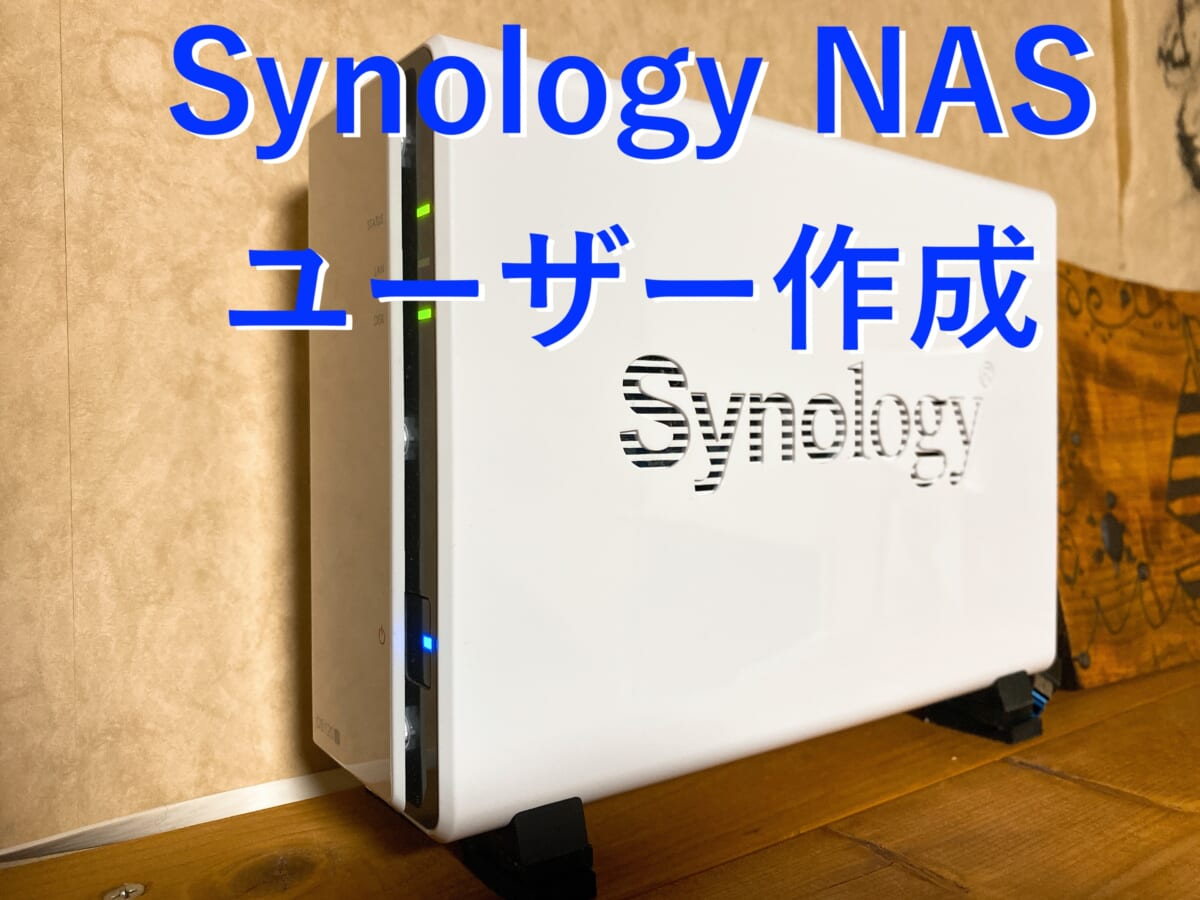 Synology NAS ユーザー作成