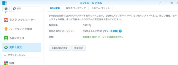 DMS 更新と復元
