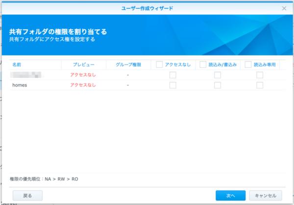 Synology DMS ユーザー作成3