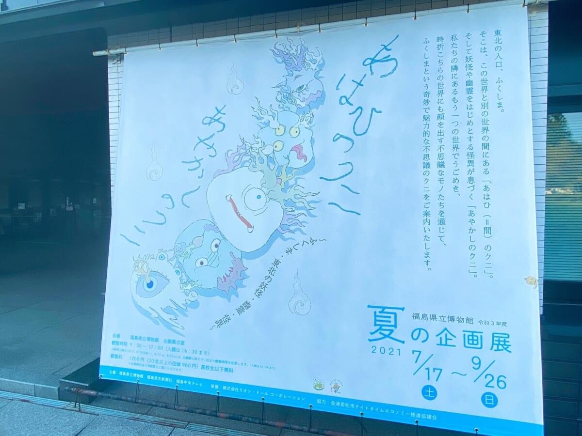 福島県立博物館 夏の企画展「あはひのクニ あやかしのクニ」
