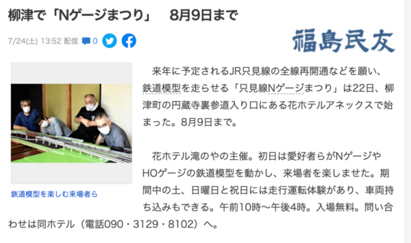 福島民友 ニュース