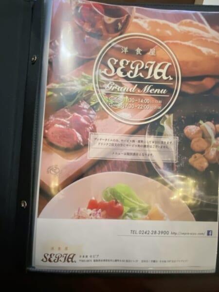 洋食屋 セピア メニュー