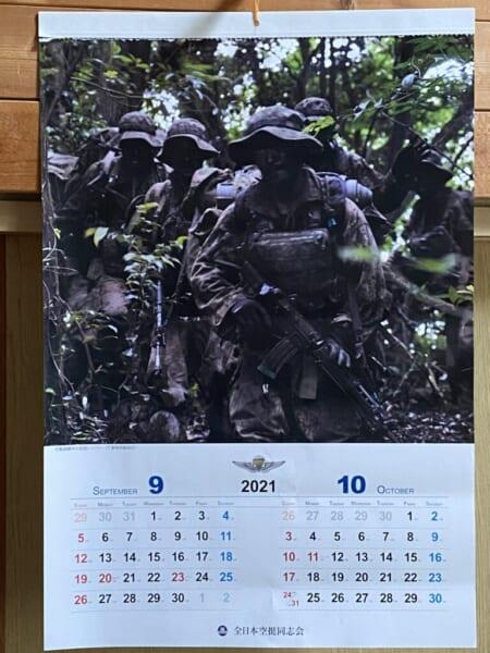陸上自衛隊 第一空挺団、9、10月カレンダー
